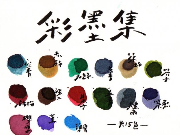 SKB 文明鋼筆【INK-220】彩墨集鋼筆墨水(12色) 8