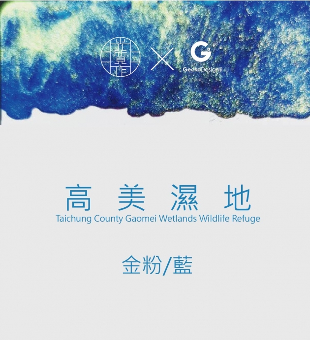 光質作-高美濕地香氛墨水-補充包(藍色) 6