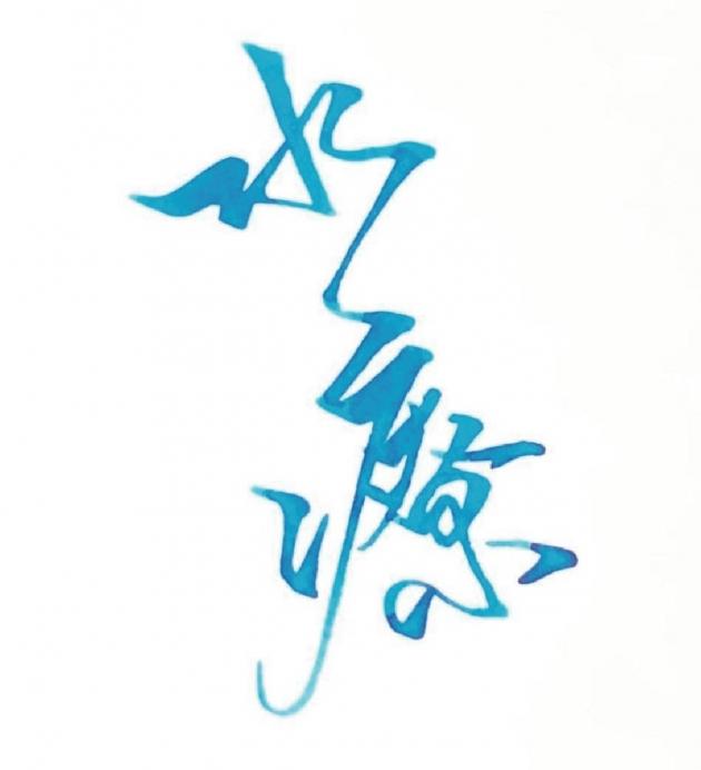 光質作-高美濕地香氛墨水-補充包(藍色) 7