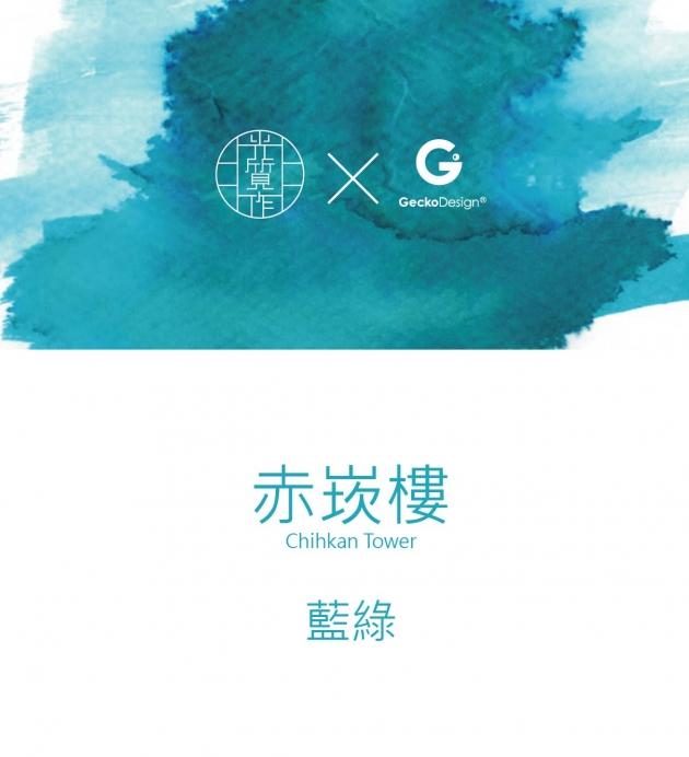 光質作-赤崁樓香氛墨水-補充包(藍綠色) 5