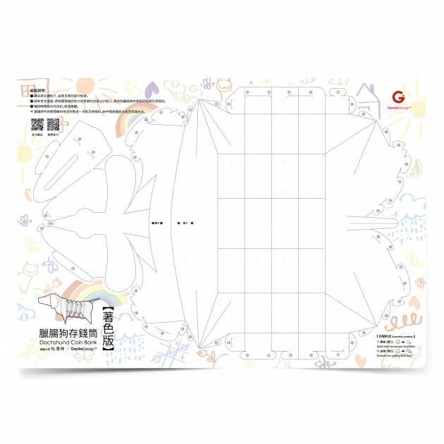 GeckoDesign 百變臘腸狗存錢筒系列 (※郵局寄送免運 !! 任選一組) 7